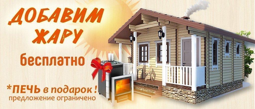 При заказе строительства бани под ключ, хорошая печь в подарок!