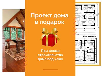 акции на строительство домов